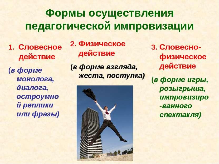 Формы осуществления педагогической импровизации Словесное действие (в форме м...