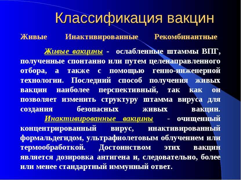 Классификация вакцин Живые Инактивированные Рекомбинантные Живые вакцины - ос...