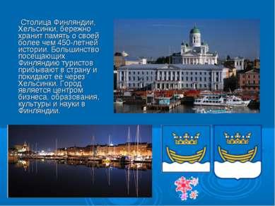 Столица Финляндии, Хельсинки, бережно хранит память о своей более чем 450-лет...