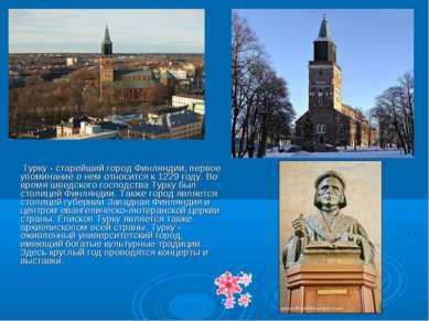 Турку - старейший город Финляндии, первое упоминание о нем относится к 1229 г...