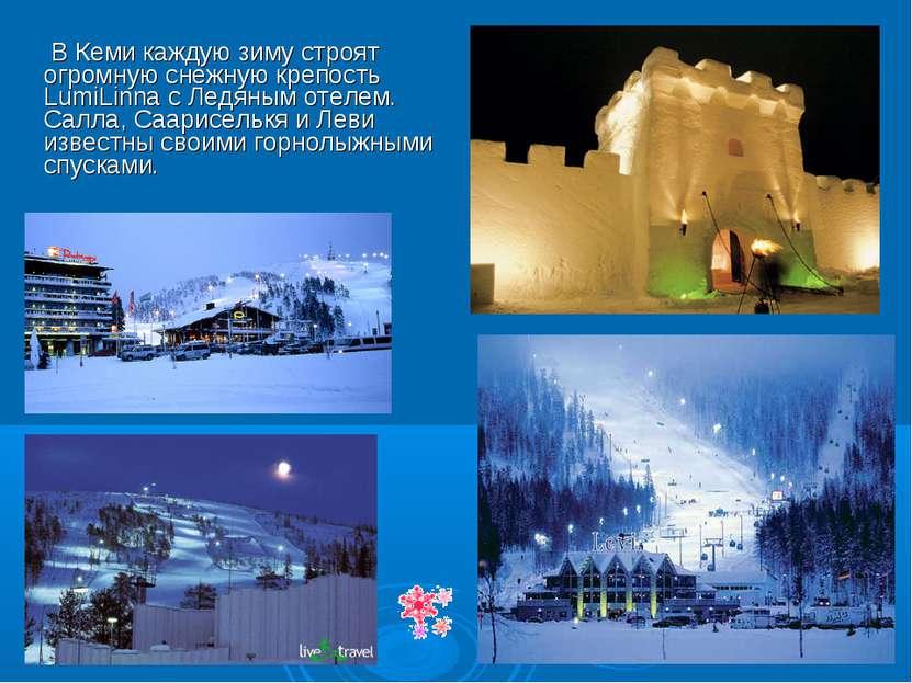 В Кеми каждую зиму строят огромную снежную крепость LumiLinna с Ледяным отеле...