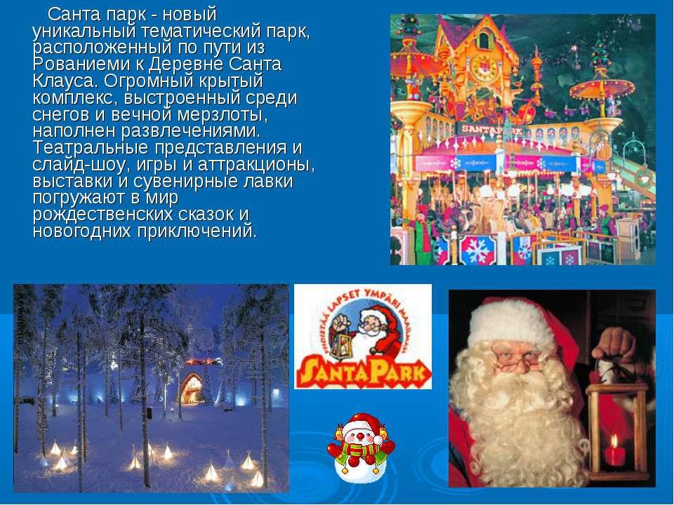 Санта парк - новый уникальный тематический парк, расположенный по пути из Ров...