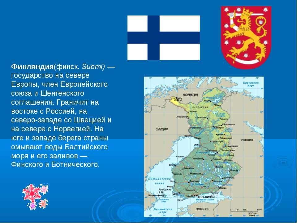 Финляндия(финск. Suomi)— государство на севере Европы, член Европейского сою...
