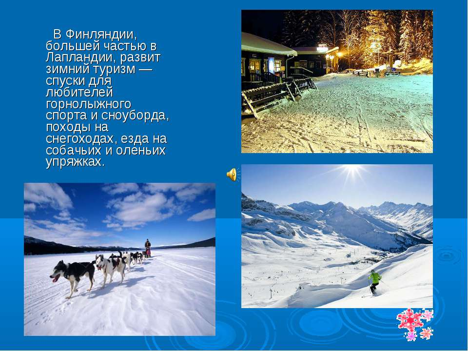 В Финляндии, большей частью в Лапландии, развит зимний туризм— спуски для лю...