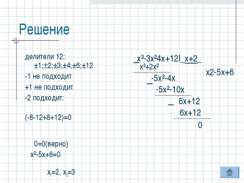 делители 12: ±1; 2;±3;±4;±6;±12 -1 не подходит +1 не подходит -2 подходит: (-...