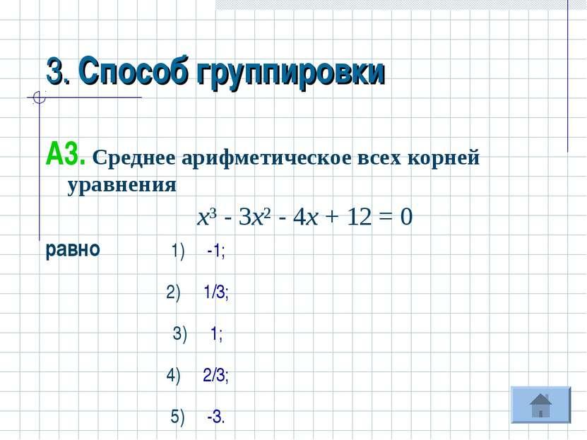 3. Способ группировки А3. Среднее арифметическое всех корней уравнения х³ - 3...