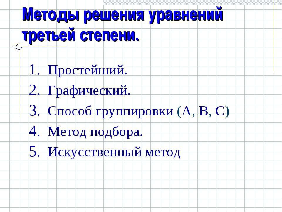 Методы решения уравнений третьей степени. Простейший. Графический. Способ гру...