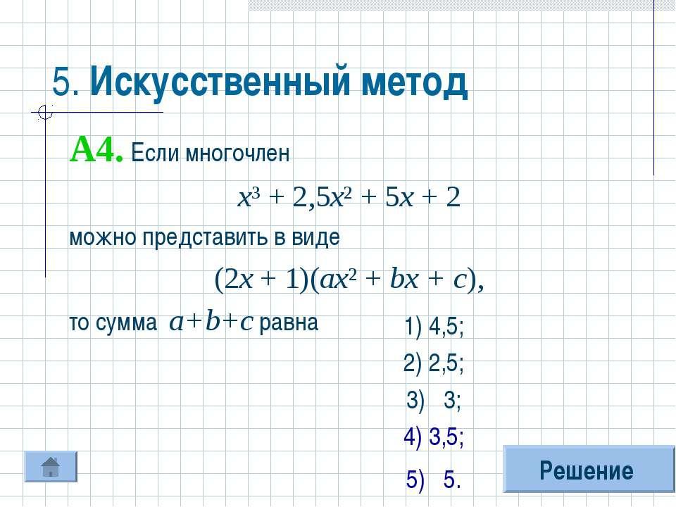 5. Искусственный метод А4. Если многочлен х³ + 2,5х² + 5х + 2 можно представи...