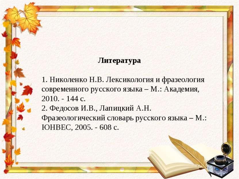 Литература 1. Николенко Н.В. Лексикология и фразеология современного русского...