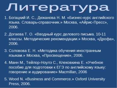 Богацкий И. С., Дюканова Н. М. «Бизнес-курс английского языка. Словарь-справо...