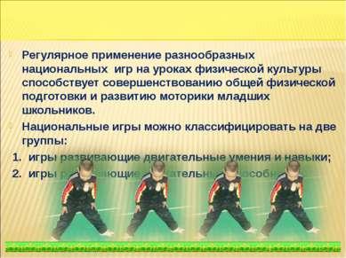 Регулярное применение разнообразных национальных игр на уроках физической кул...