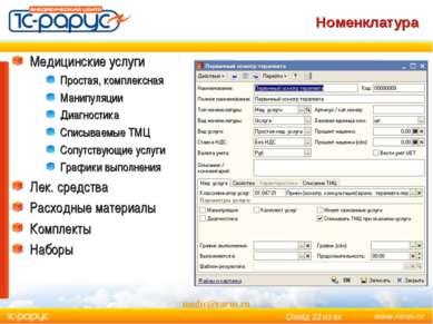 Номенклатура medic@rarus.ru Медицинские услуги Простая, комплексная Манипуляц...