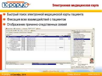 * medic@rarus.ru Электронная медицинская карта Быстрый поиск электронной меди...