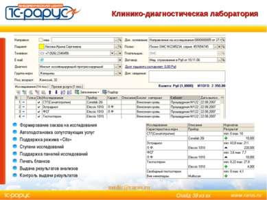 Клинико-диагностическая лаборатория medic@rarus.ru Формирование заказа на исс...