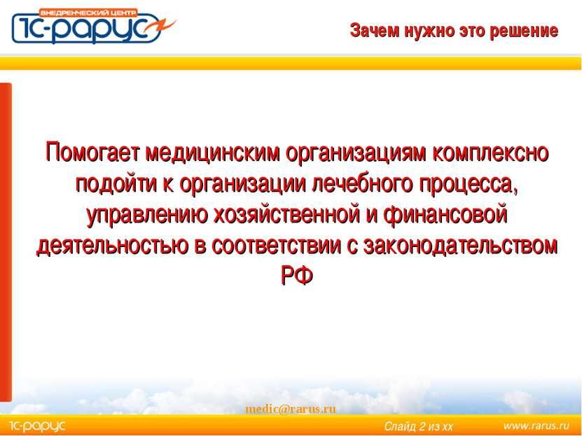 medic@rarus.ru Зачем нужно это решение Помогает медицинским организациям комп...