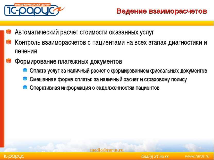 Ведение взаиморасчетов medic@rarus.ru Автоматический расчет стоимости оказанн...
