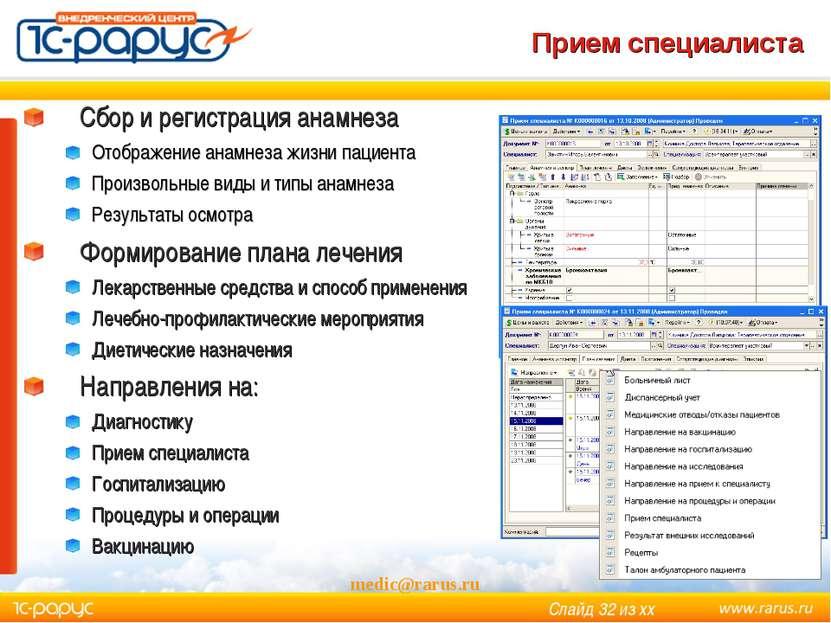 medic@rarus.ru Прием специалиста Сбор и регистрация анамнеза Отображение анам...