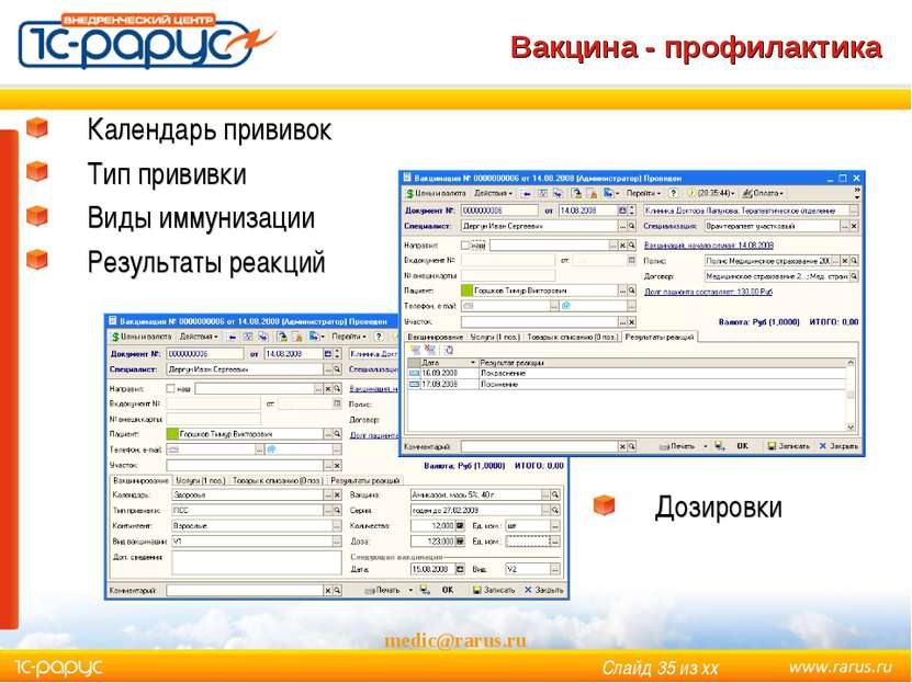 Вакцина - профилактика medic@rarus.ru Дозировки Календарь прививок Тип привив...