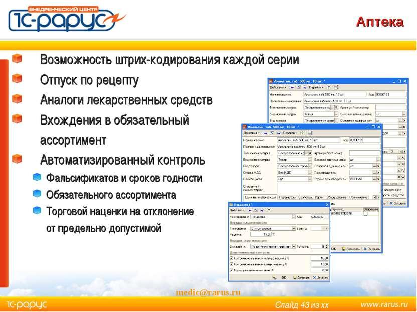Аптека medic@rarus.ru Возможность штрих-кодирования каждой серии Отпуск по ре...