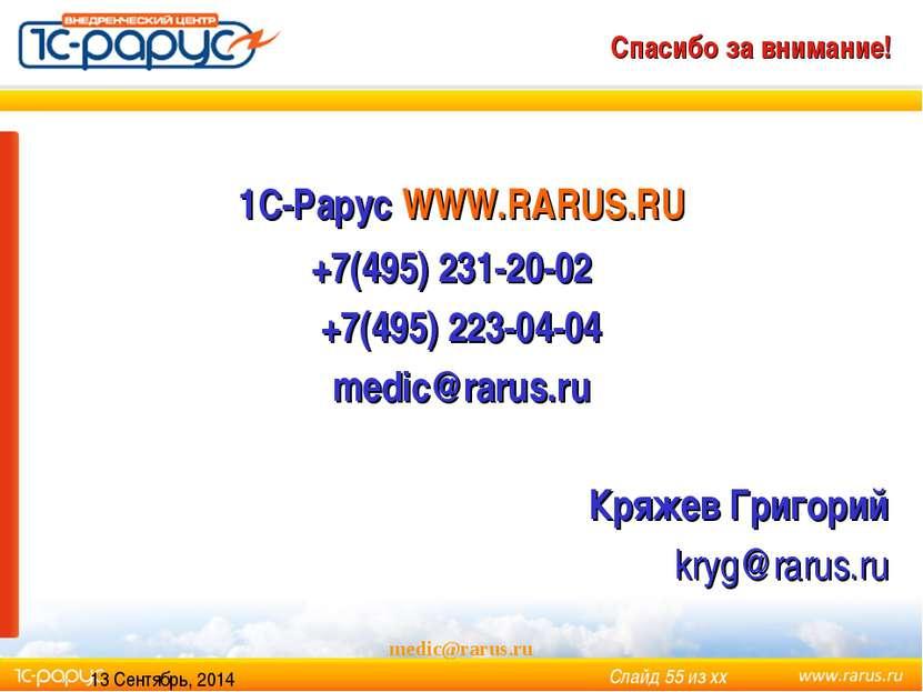 * medic@rarus.ru Спасибо за внимание! 1С-Рарус WWW.RARUS.RU +7(495) 231-20-02...