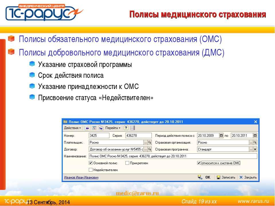 * medic@rarus.ru Полисы медицинского страхования Полисы обязательного медицин...