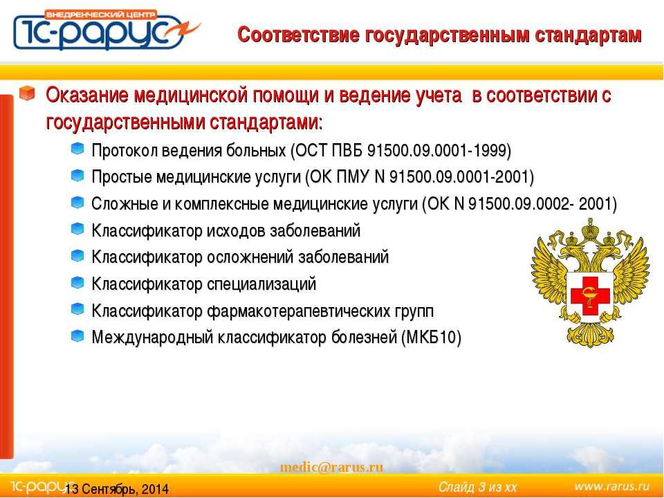 * medic@rarus.ru Соответствие государственным стандартам Оказание медицинской...