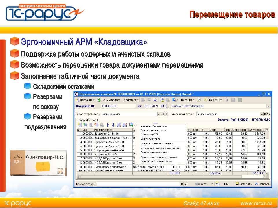 Перемещение товаров Эргономичный АРМ «Кладовщика» Поддержка работы ордерных и...