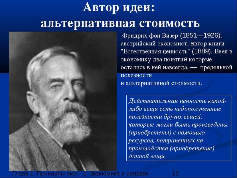 Автор идеи: альтернативная стоимость Фридрих фон Визер (1851—1926), австрийск...