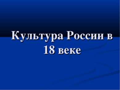 Культура России в 18 веке