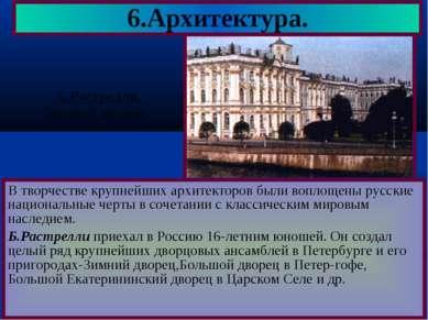 В творчестве крупнейших архитекторов были воплощены русские национальные черт...
