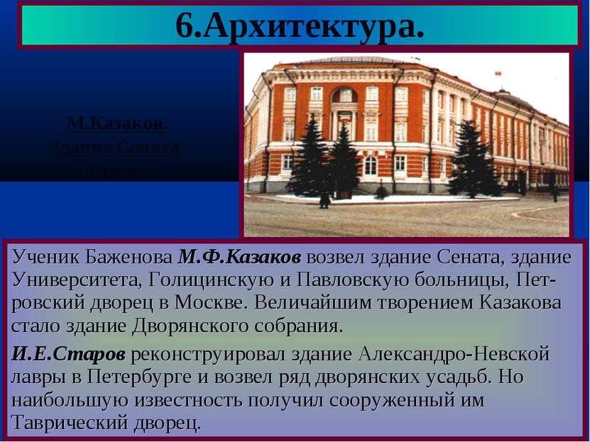 Ученик Баженова М.Ф.Казаков возвел здание Сената, здание Университета, Голици...