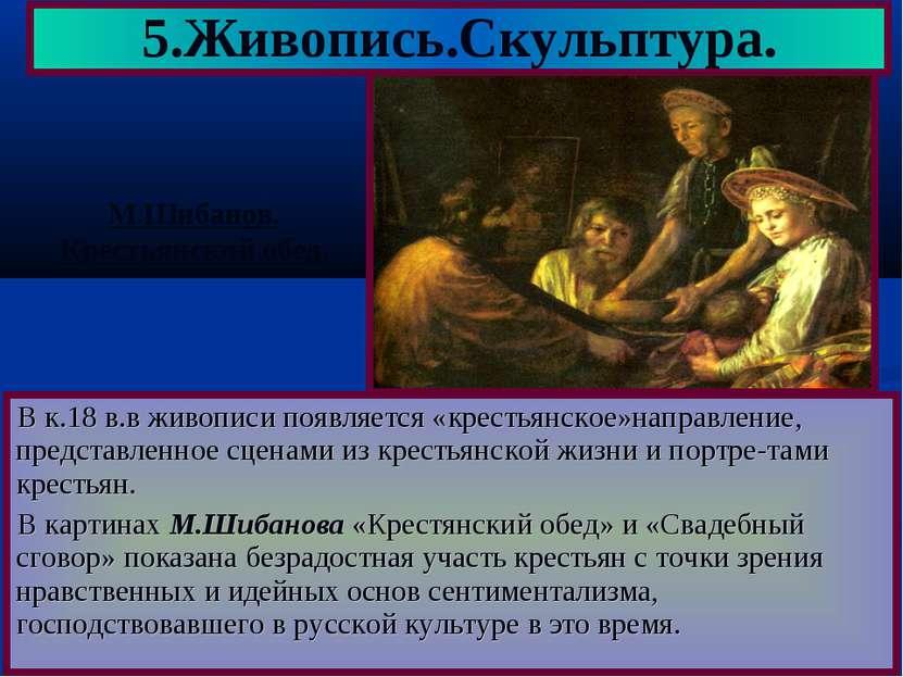 В к.18 в.в живописи появляется «крестьянское»направление, представленное сцен...