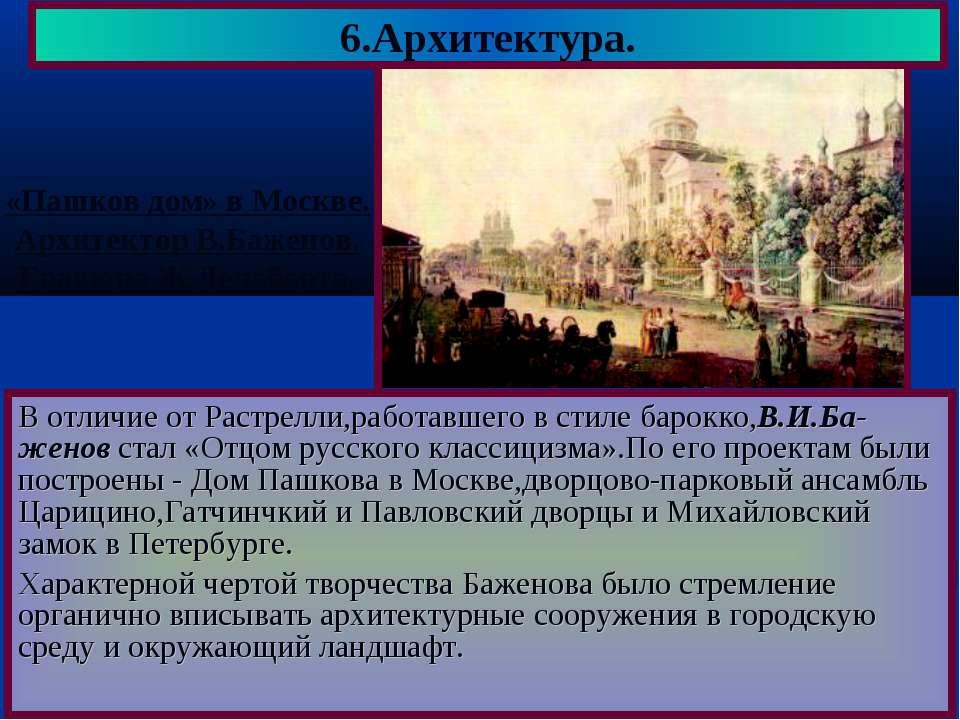 В отличие от Растрелли,работавшего в стиле барокко,В.И.Ба-женов стал «Отцом р...