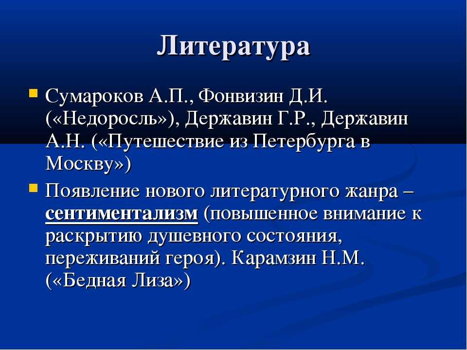 Литература Сумароков А.П., Фонвизин Д.И.(«Недоросль»), Державин Г.Р., Держави...