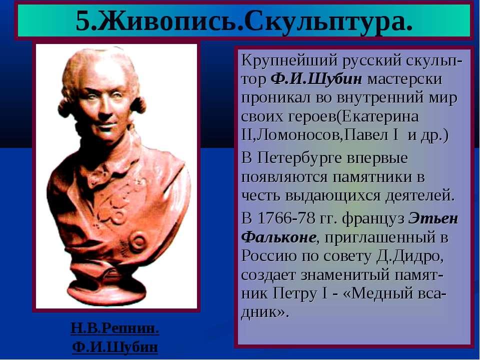Крупнейший русский скульп-тор Ф.И.Шубин мастерски проникал во внутренний мир ...
