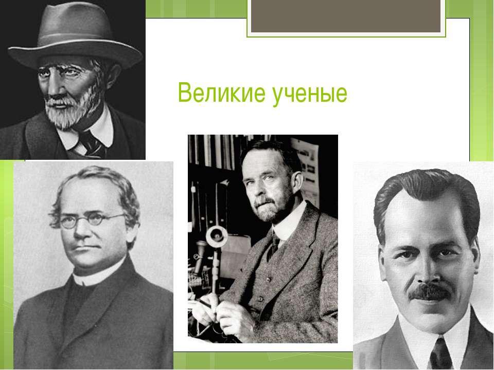 Великие ученые