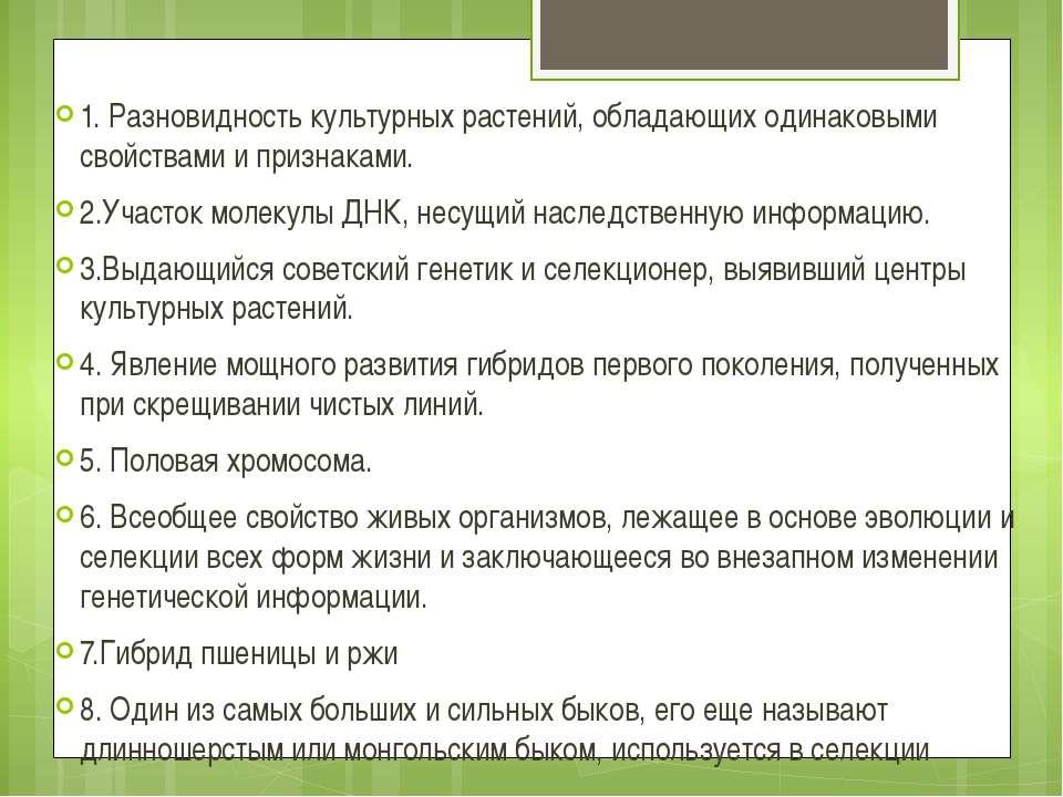 1. Разновидность культурных растений, обладающих одинаковыми свойствами и при...