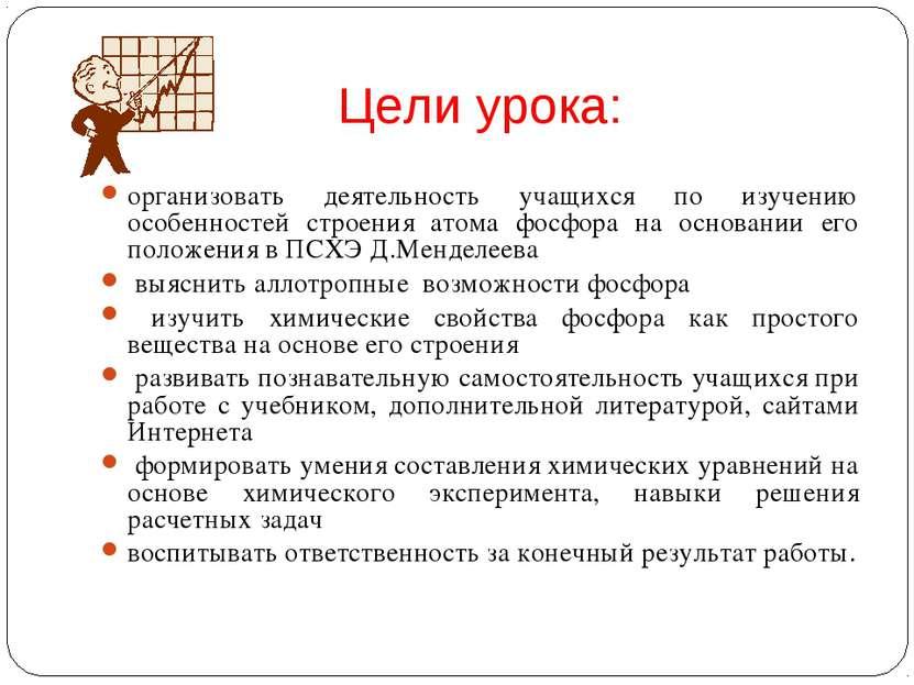 Цели урока: организовать деятельность учащихся по изучению особенностей строе...