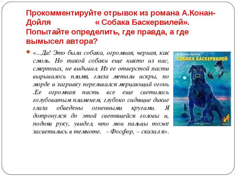Прокомментируйте отрывок из романа А.Конан-Дойля « Собака Баскервилей». Попыт...