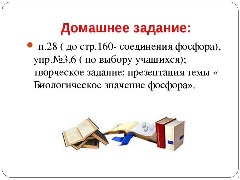 Домашнее задание: п.28 ( до стр.160- соединения фосфора), упр.№3,6 ( по выбор...