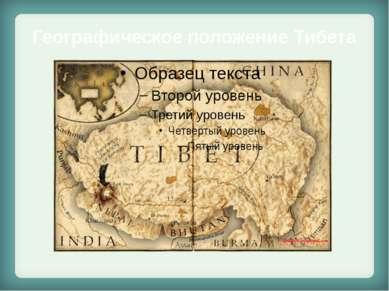 Географическое положение Тибета