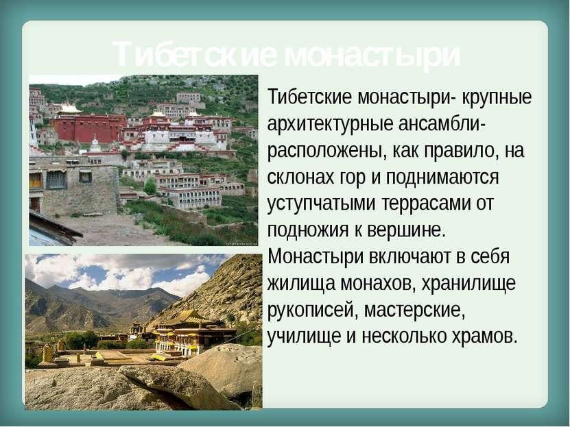 Тибетские монастыри Тибетские монастыри- крупные архитектурные ансамбли- расп...