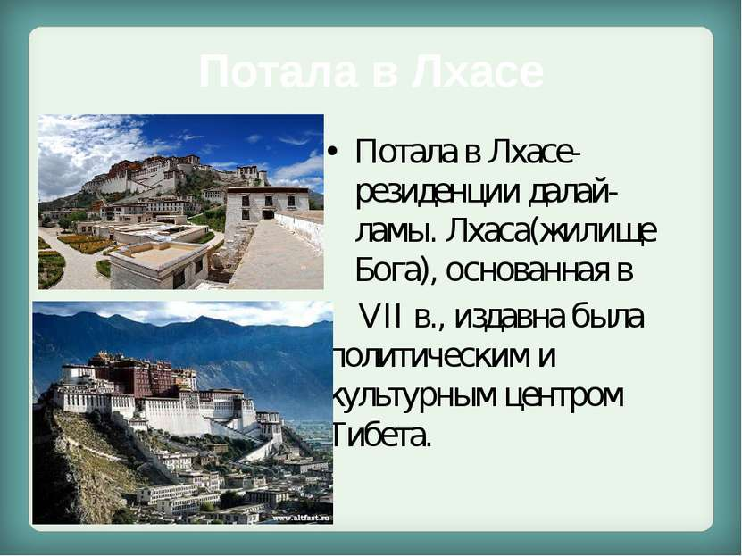 Потала в Лхасе Потала в Лхасе- резиденции далай-ламы. Лхаса(жилище Бога), осн...