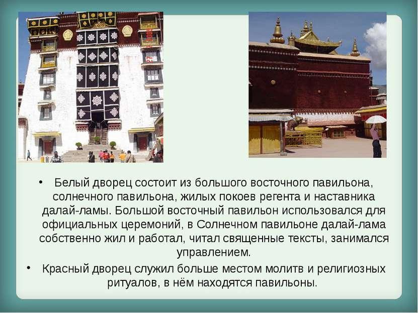 Белый дворец состоит из большого восточного павильона, солнечного павильона, ...