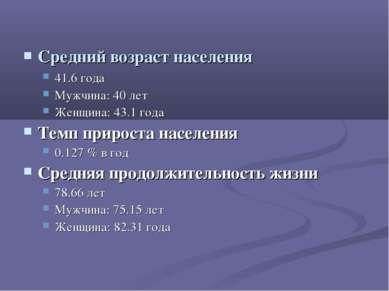 Средний возраст населения 41.6 года Мужчина: 40 лет Женщина: 43.1 года Темп п...