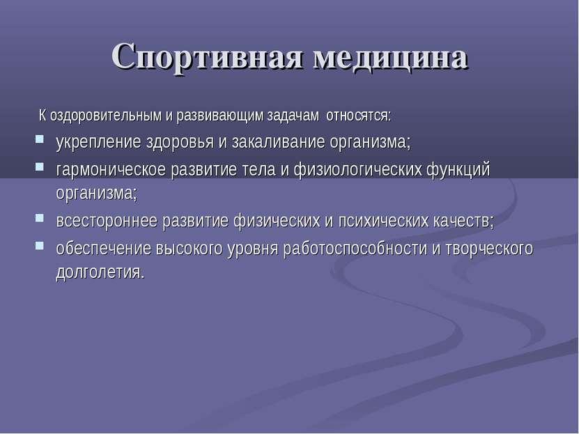 Спортивная медицина К оздоровительным и развивающим задачам относятся: укрепл...