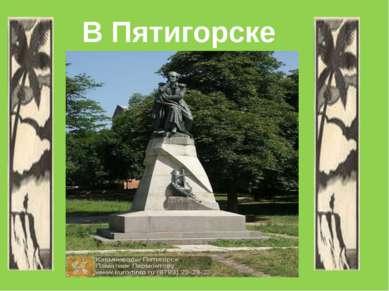 В Пятигорске