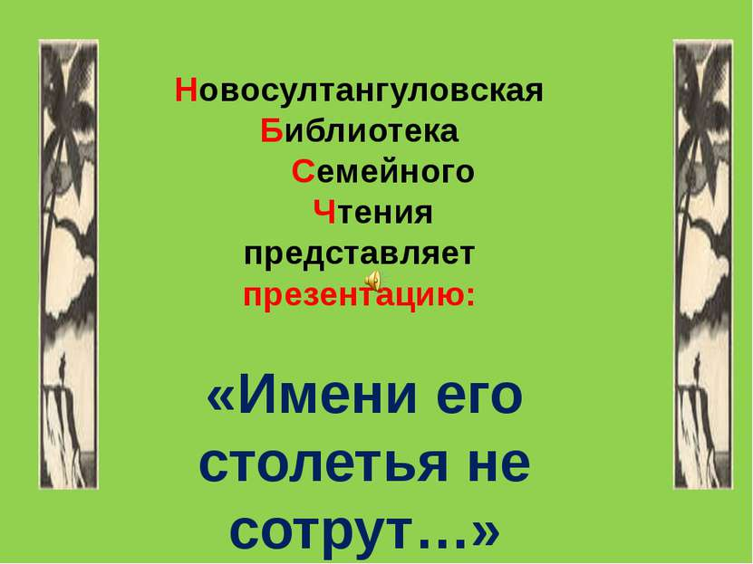 Новосултангуловская Библиотека Семейного Чтения представляет презентацию: «Им...