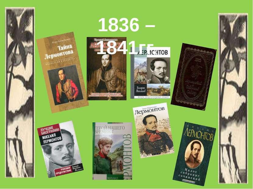 1836 – 1841гг.