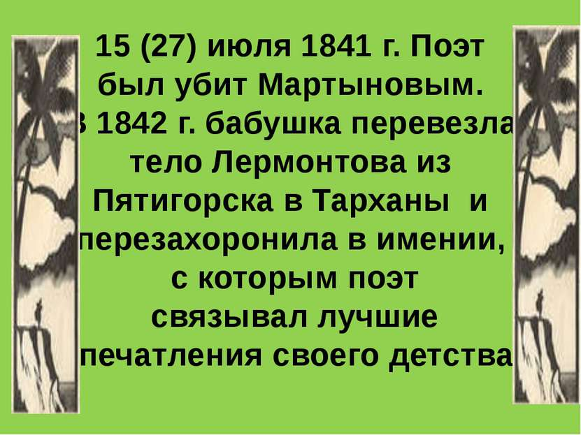 15 (27) июля 1841 г. Поэт был убит Мартыновым. В 1842 г. бабушка перевезла те...